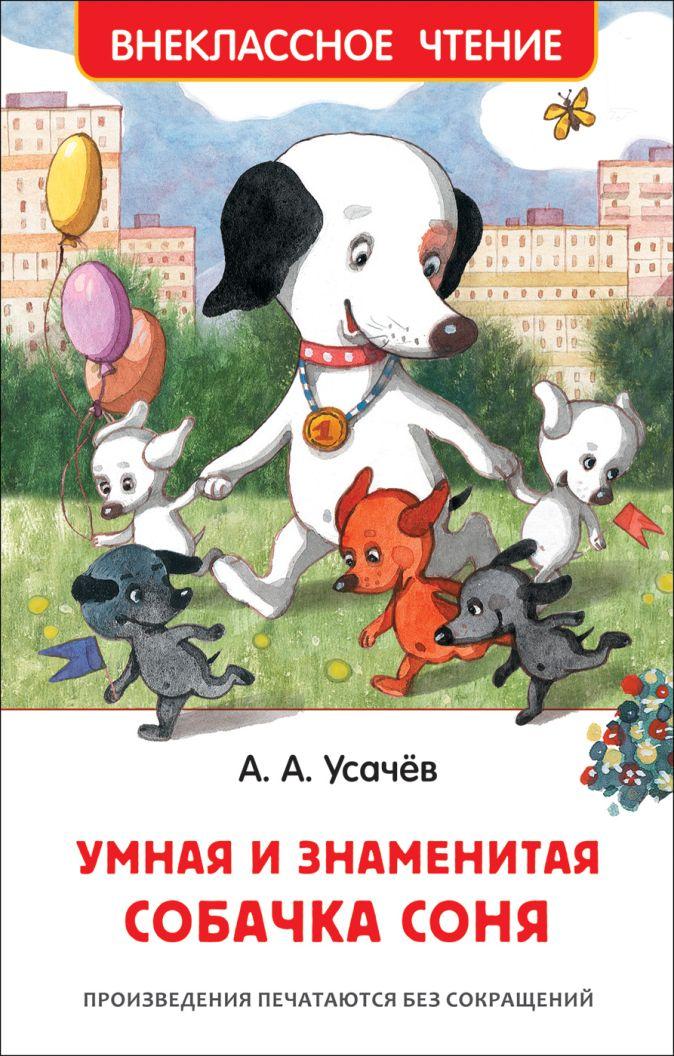 Усачев А. Умная и знаменитая собачка Соня (ВЧ) Усачев А. А.