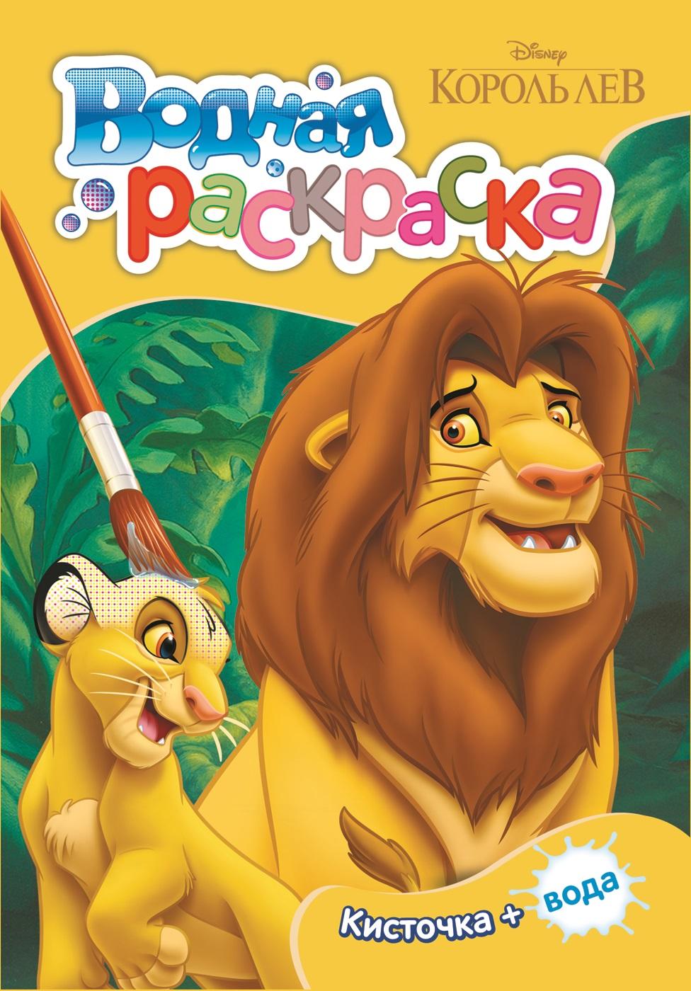 Котятова Н. И. Disney. Король Лев. Водная раскраска (мини) котятова н и вспыш водные раскраски мини оранжевая