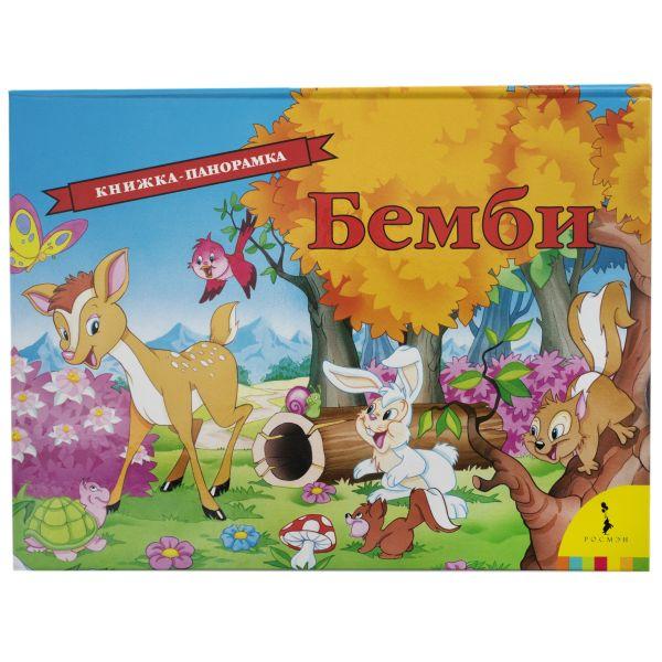 Зальтен Ф. Бемби (панорамка) (рос) бемби познает мир книжка с волшебным маркером