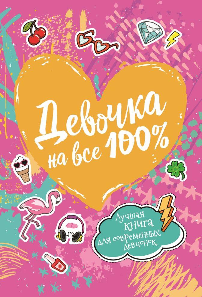 Зотова Н. В., Житник Е. А. - Девочка на все 100% обложка книги