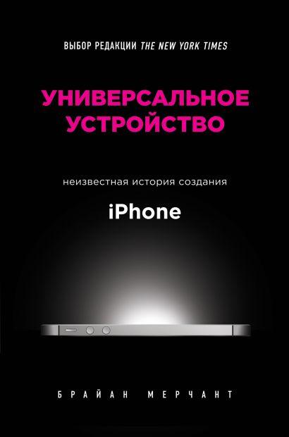 Универсальное устройство. Неизвестная история создания iPhone - фото 1