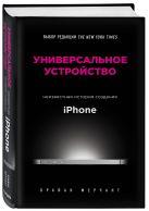 Брайан Мерчант - Универсальное устройство. Настоящая история создания iPhone' обложка книги