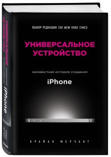Универсальное устройство. Настоящая история создания iPhone