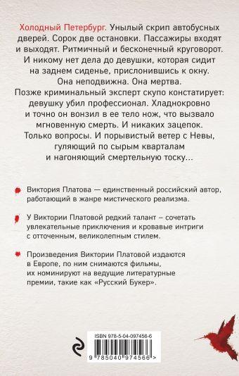 Ловушка для птиц Виктория Платова