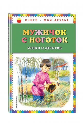 Мужичок с ноготок: стихи о детстве (ил. В. Канивца)