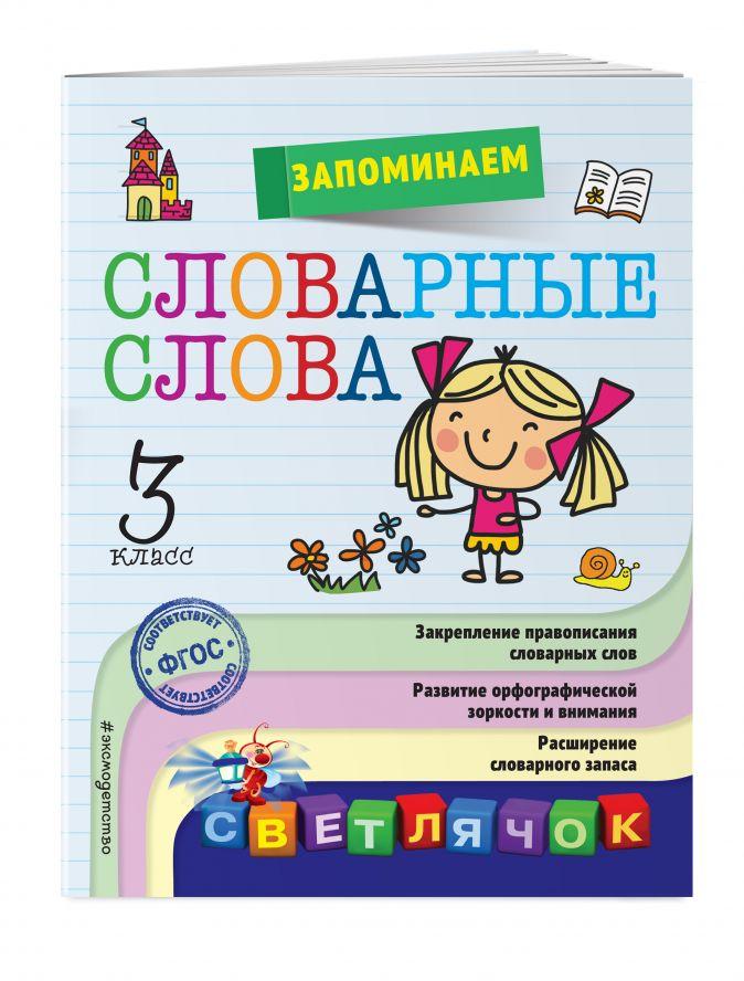 А. М. Горохова - Запоминаем словарные слова: 3-й класс обложка книги