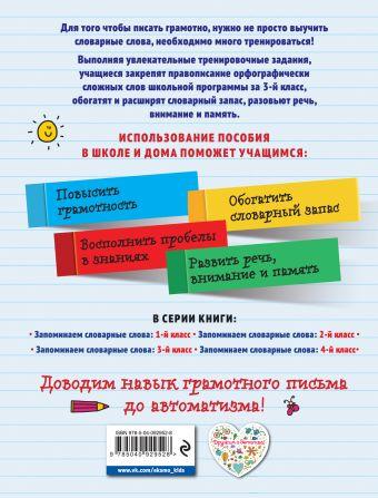 Запоминаем словарные слова: 3-й класс А. М. Горохова