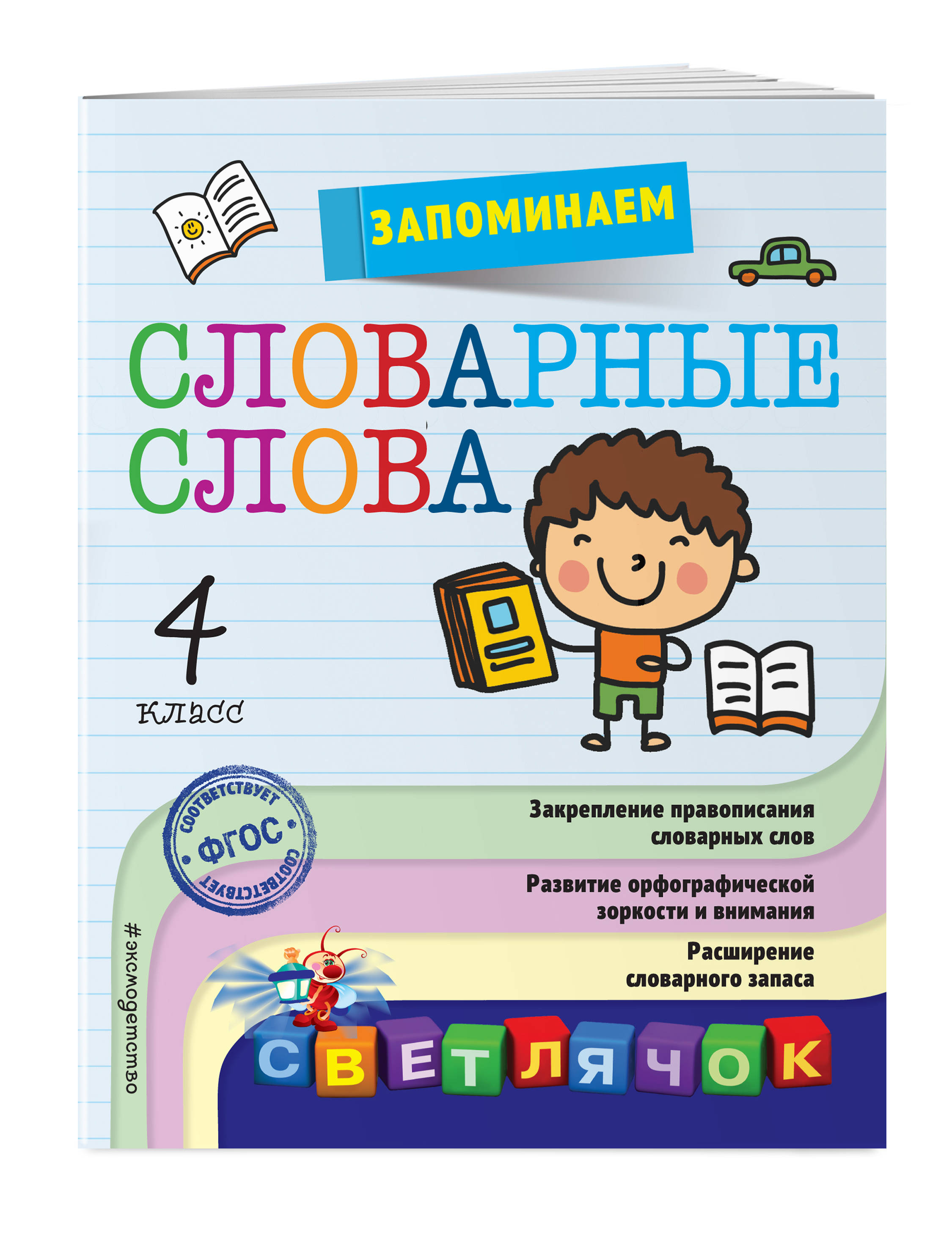 Запоминаем словарные слова: 4-й класс ( Горохова Анна Михайловна  )