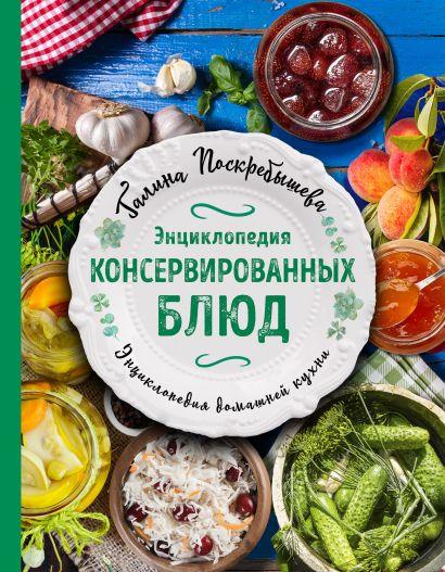 Энциклопедия консервированных блюд - фото 1