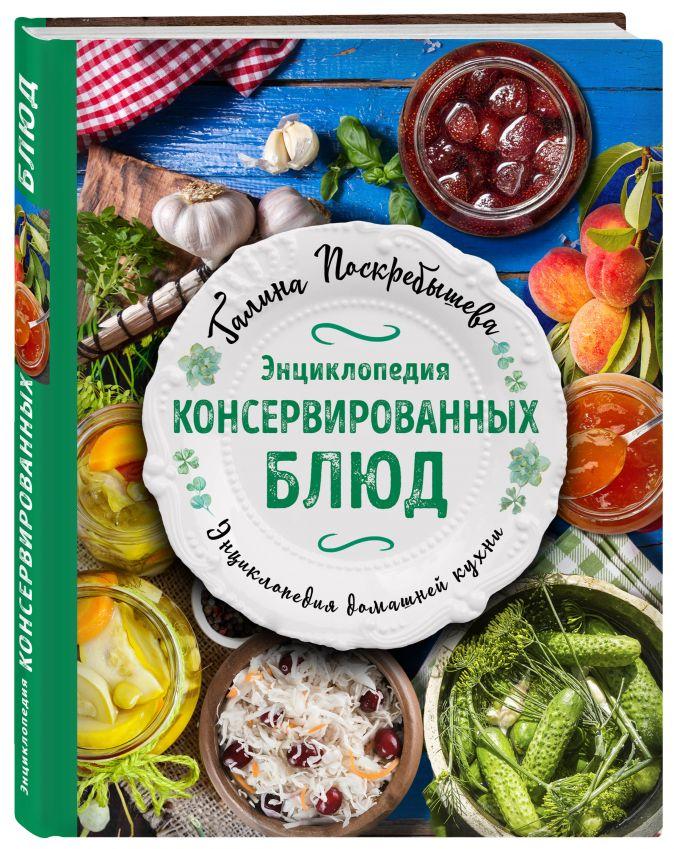 Энциклопедия консервированных блюд Галина Поскребышева