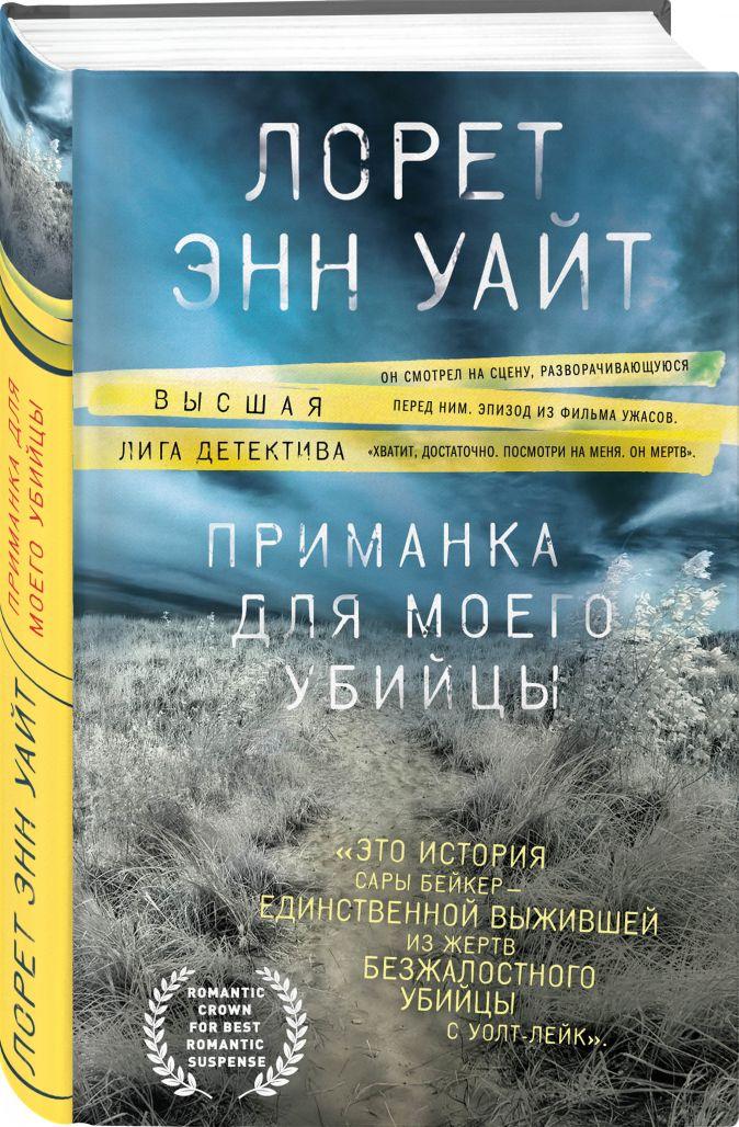 Лорет Энн Уайт - Приманка для моего убийцы обложка книги