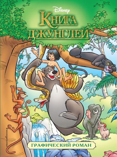 Книга джунглей. Графический роман - фото 1