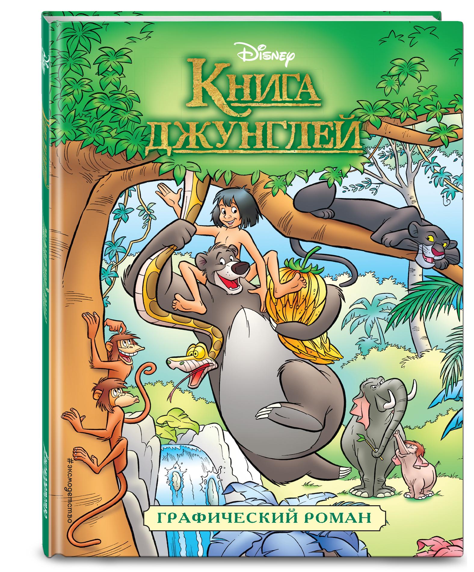 Книга джунглей. Графический роман фигурки книга джунглей балу и маугли