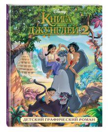 Книга джунглей 2. Детский графический роман
