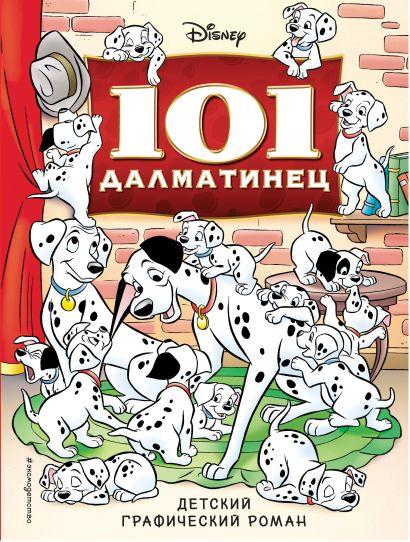 101 далматинец. Детский графический роман - фото 1