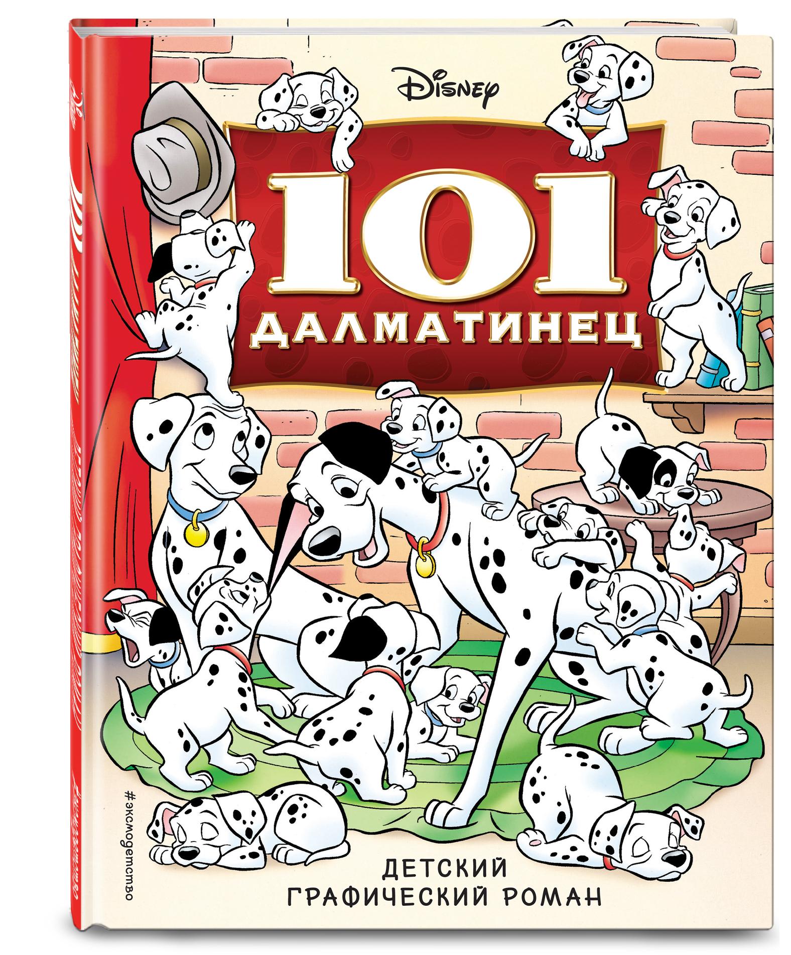 101 далматинец. Детский графический роман наапет кучак сто и один айрен
