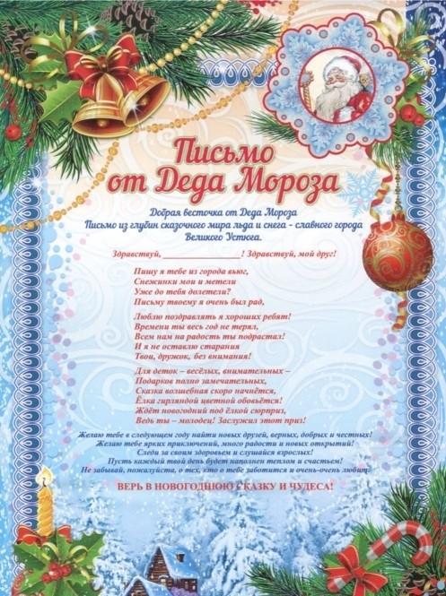 Письмо от Деда Мороза и Снегурочки (с глиттерным лаком)