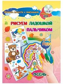 Рисуем ладошкой и пальчиком. Игры-занятия. 3-4 года. Осень. Альбом для рисования и творчества. Диск с интерактивными сказочными путешествиями по стран