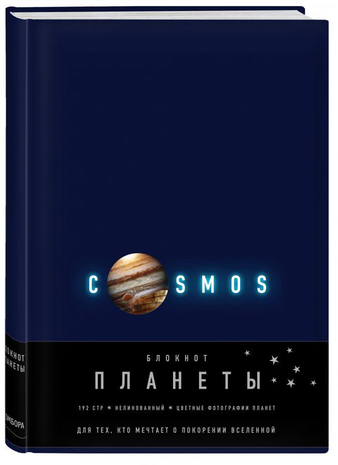 Блокнот. Планеты. Юпитер (синий)