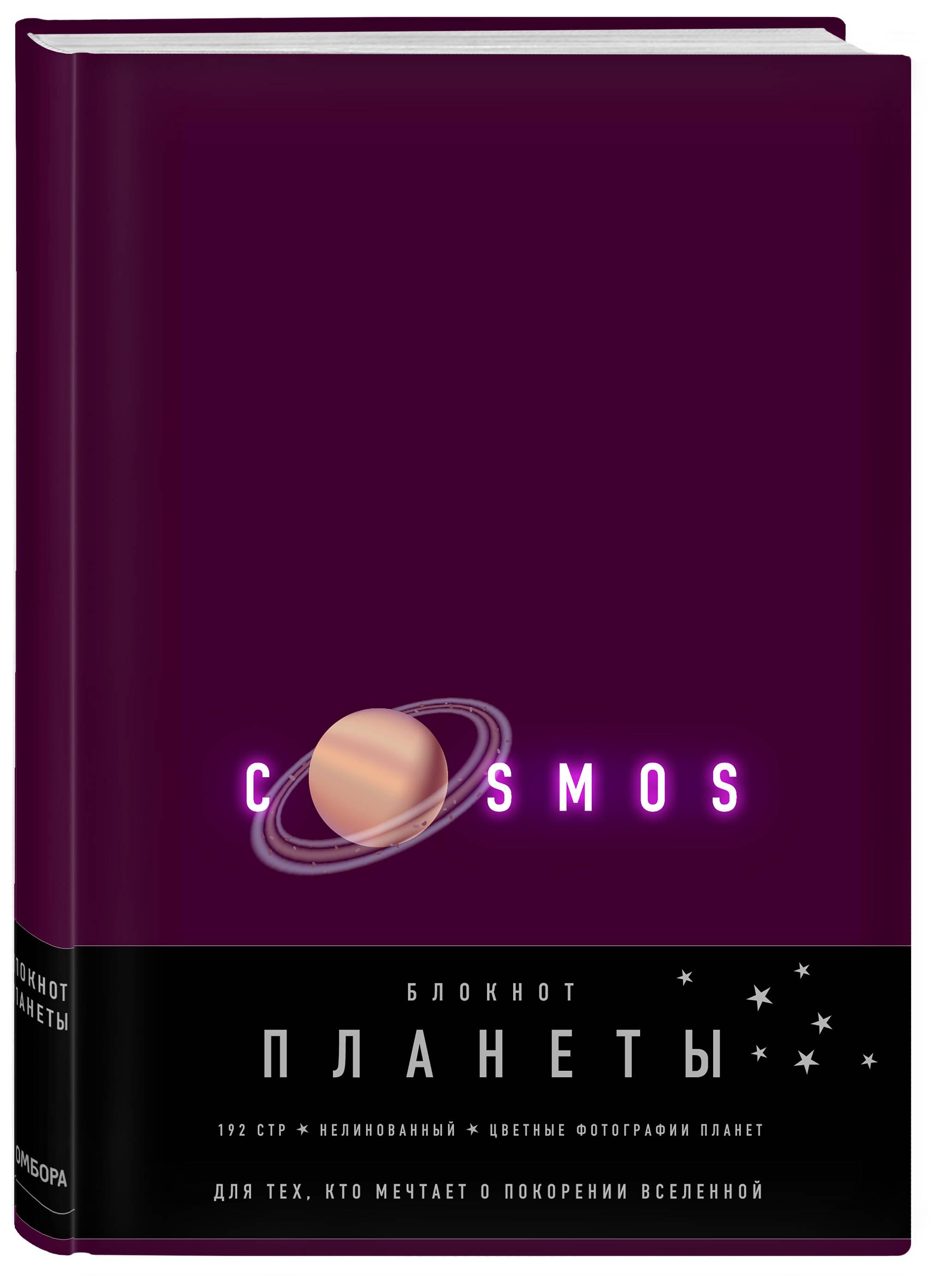 Блокнот. Планеты. Сатурн (фиолетовый)