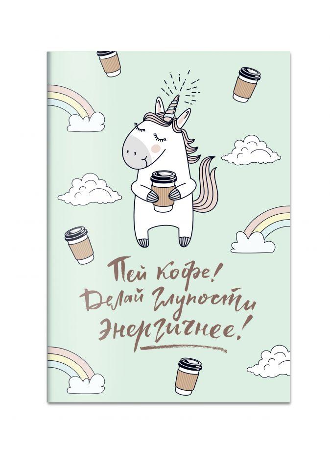 Блокнот. Единороги (кофе), 138х212мм, мягкая обложка, SoftTouch, 64 стр.