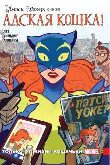 Комплект комиксов «Кейдж, Мертвецы, Адская Кошка и Страна Чудес»