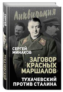 Заговор «красных маршалов». Тухачевский против Сталина