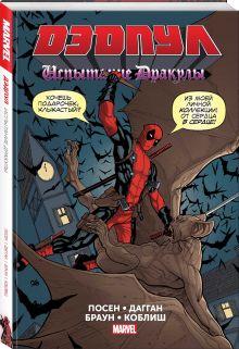 Комплект комиксов «Гвенпул, Дэдпул, Человек-Паук и Дракула»