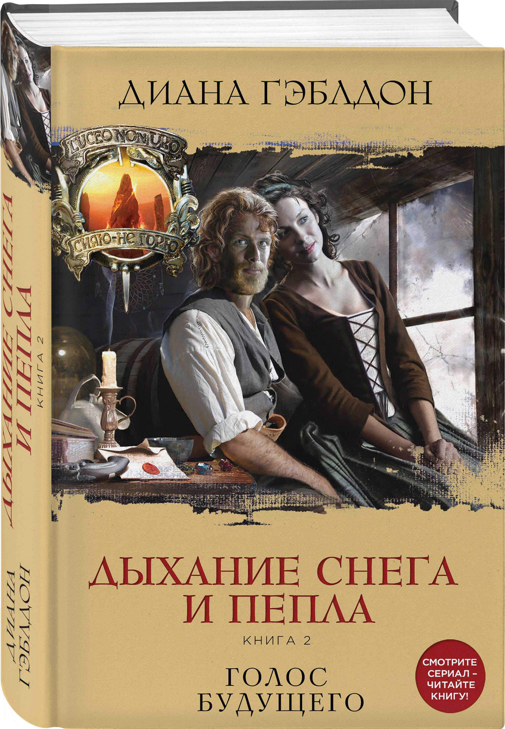 Диана Гэблдон Дыхание снега и пепла. Книга 2. Голос будущего