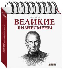 Подарочные издания. Календари на пружине