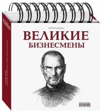 Горбатюк Н.В. - Великие бизнесмены (календарь настольный) обложка книги