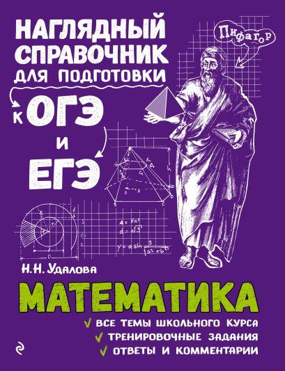 Математика - фото 1