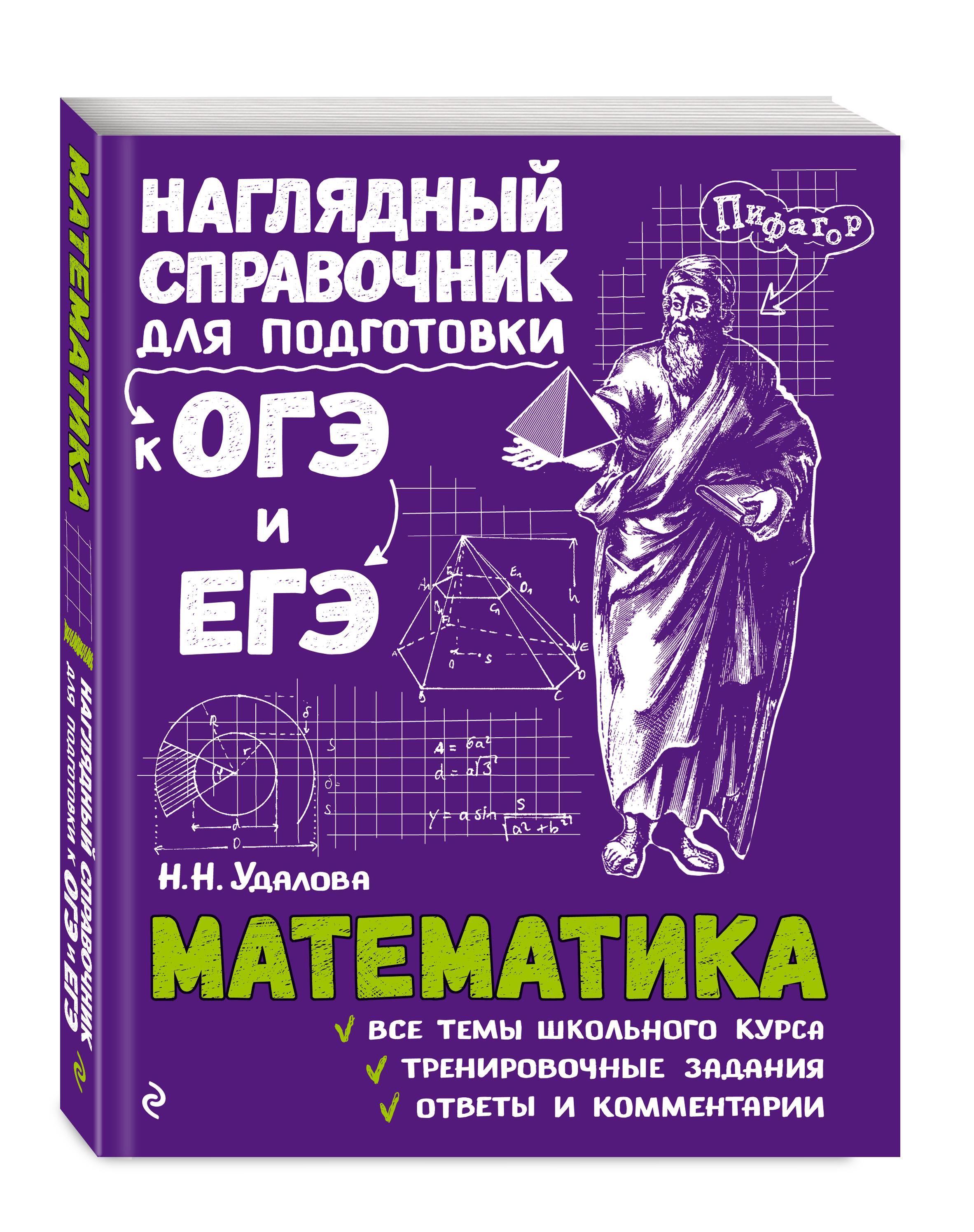 Математика ( Удалова Наталья Николаевна  )