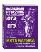 Удалова Н.Н. - Математика' обложка книги