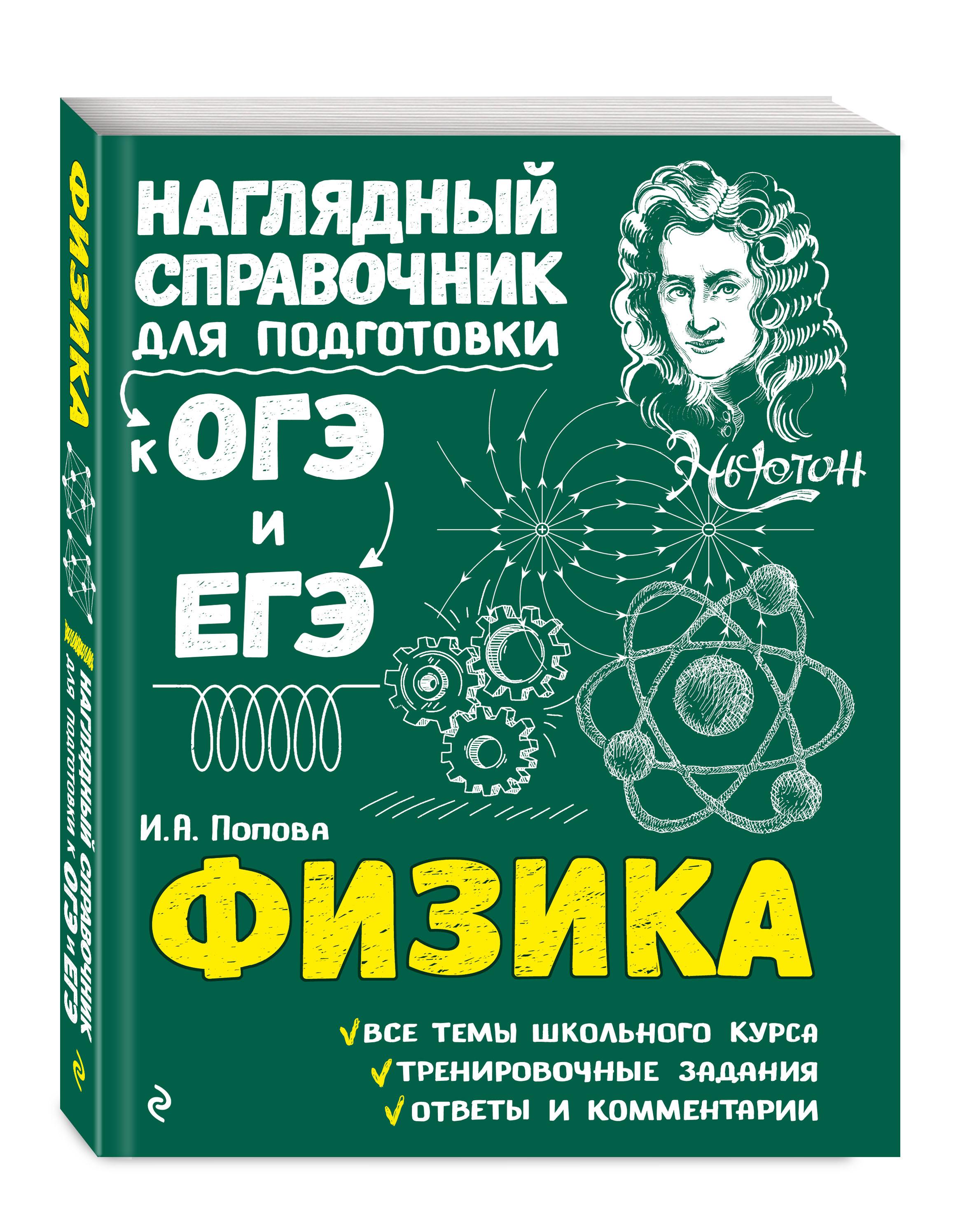 Попова И.А. Физика попова и физика