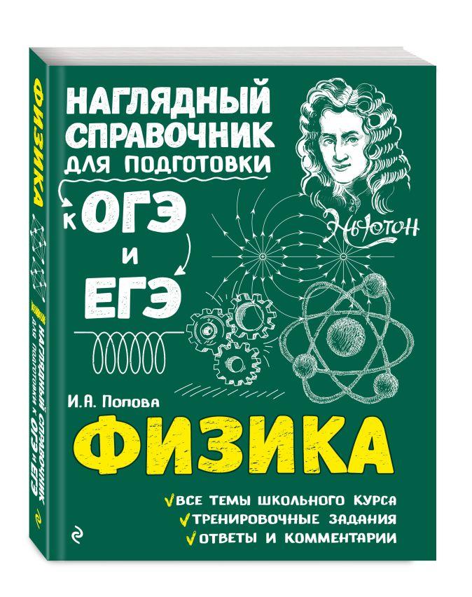 И. А. Попова - Физика обложка книги