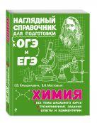 Крышилович Е.В., Мостовых В.А. - Химия' обложка книги