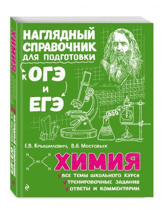 Е. В. Крышилович, В. А. Мостовых - Химия обложка книги