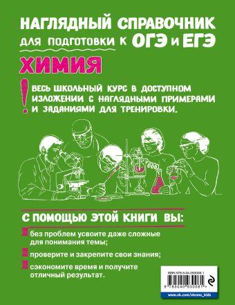 Химия Е. В. Крышилович, В. А. Мостовых