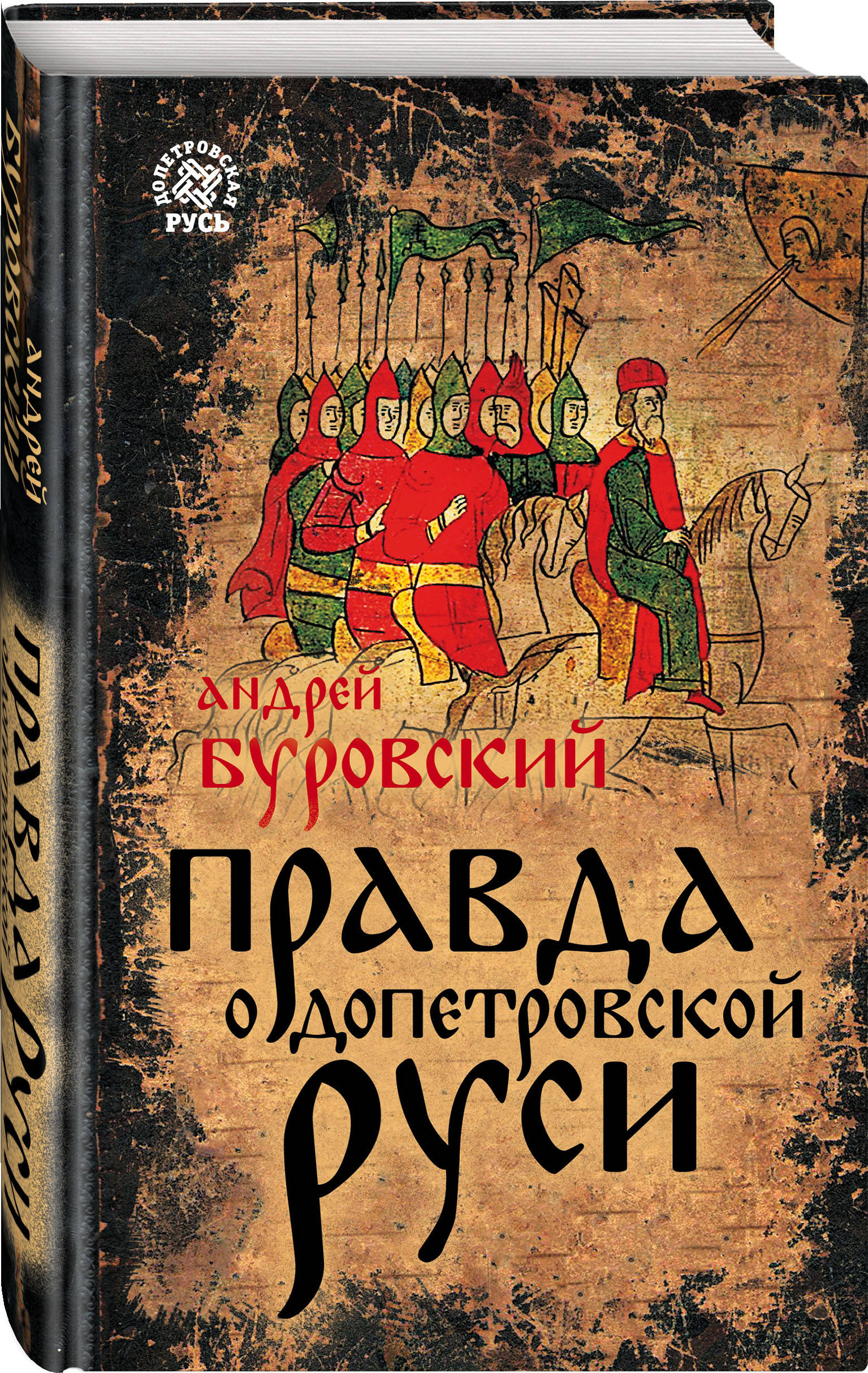 Правда о Допетровской Руси