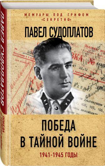 Павел Судоплатов - Победа в тайной войне. 1941-1945 годы обложка книги