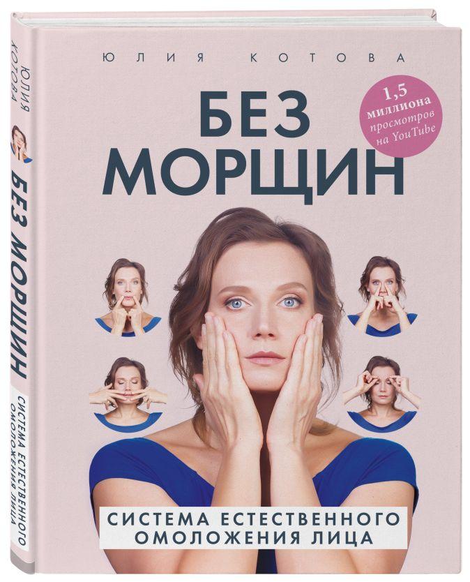 Юлия Котова - Без морщин. Система естественного омоложения лица обложка книги