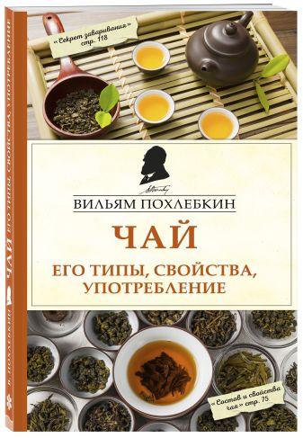 Вильям Похлебкин - Чай. Его типы, свойства, употребление обложка книги