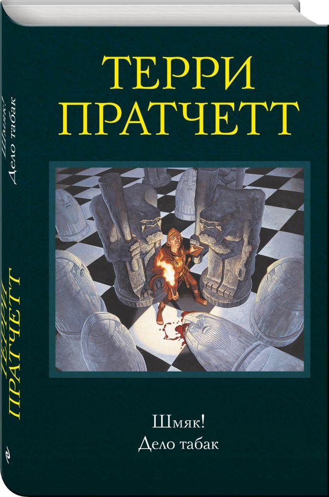 Терри Пратчетт - Шмяк! Дело табак обложка книги