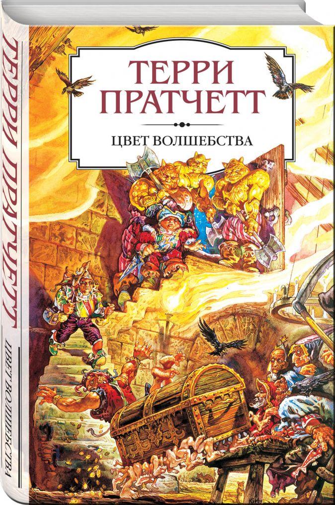 Терри Пратчетт - Цвет волшебства обложка книги