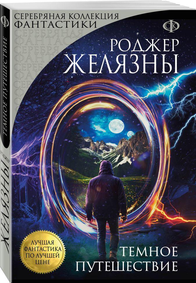 Темное путешествие Роджер Желязны