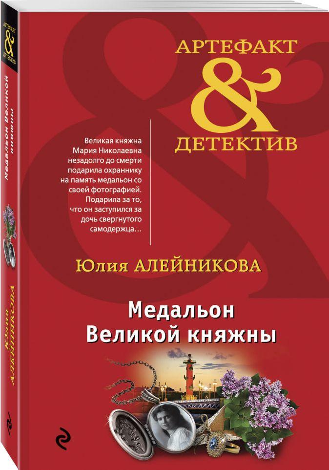 Медальон Великой княжны Юлия Алейникова