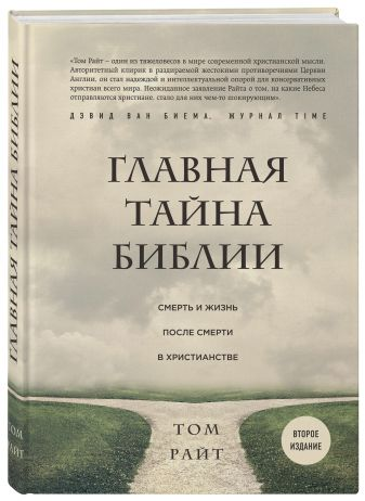 Том Райт - Главная тайна Библии. Смерть и жизнь после смерти в христианстве. Второе издание обложка книги