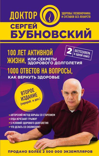 100 лет активной жизни, или Секреты здорового долголетия. 1000 ответов на вопросы, как вернуть здоровье. 2-е издание - фото 1
