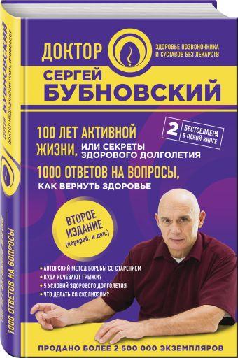 100 лет активной жизни, или Секреты здорового долголетия. 1000 ответов на вопросы, как вернуть здоровье. 2-е издание Бубновский С.М.